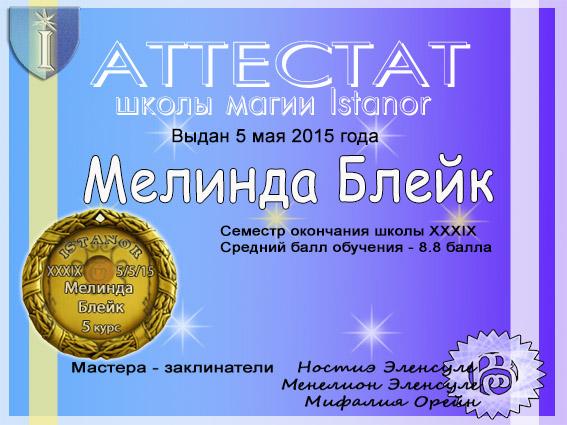 Золотая медаль Мелинды